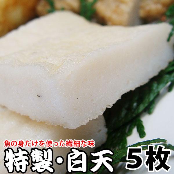 価格 交渉 送料無料 エソとイトヨリを味付けし油で揚げました 風味豊かなお魚の味をお試しください 白天 送料無料新品 伝統の味 5枚獲れたて鮮魚で作った栄ちゃん特製白天