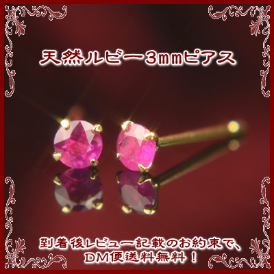 Total 3000 pairs surpassed! K18 natural Ruby pies ★ simultaneously 3 each order with delivery!