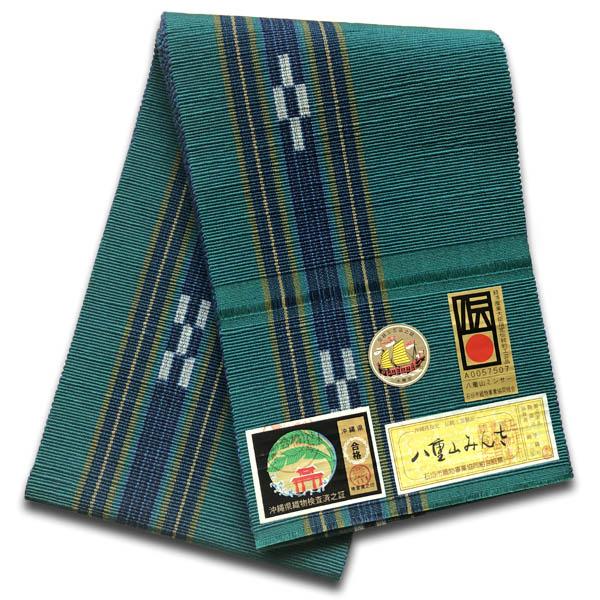 八重山ミンサー織り 送料無料 半幅帯 (地の色が少し変わりました)青緑系地紺絣 伝産マーク 石垣島産本場手織り 永遠の愛の証 みんさー織り