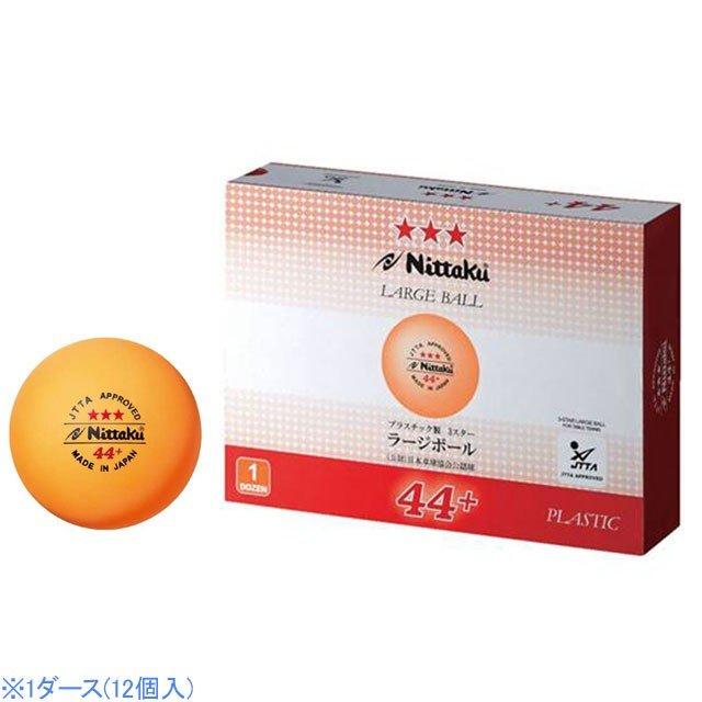 日本正規品 ニッタク Nittaku 卓球 ラージボール 44プラ 3スター NB-1011 1ダース 送料無料でお届けします