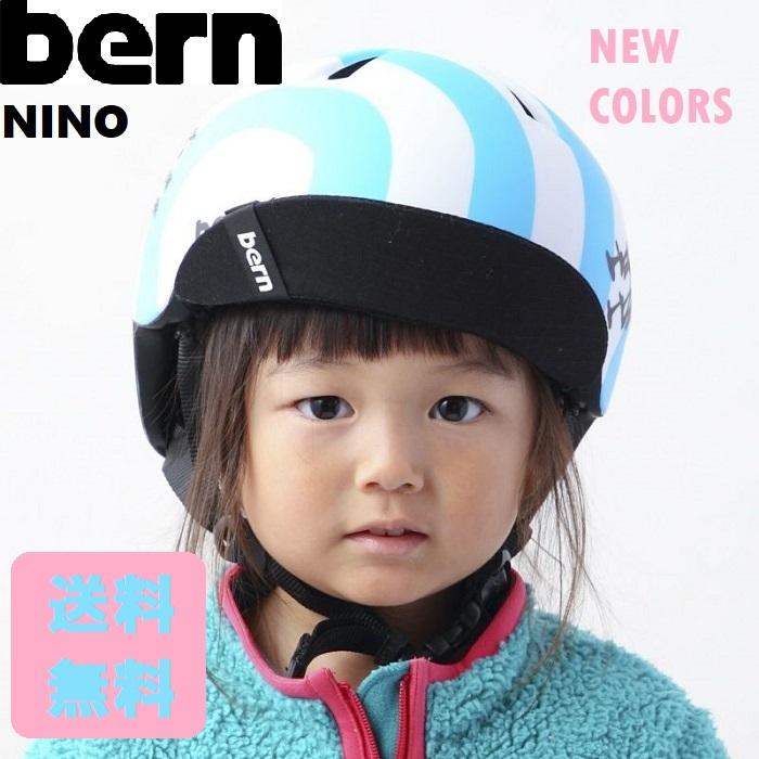 【最新色NEON入荷!】【送料無料】bern バーン NINO RYUJI KAIYAMA NEON 子供用ヘルメット 自転車 キッズ ジュニア 男女兼用 48cm-51.5cm 51.5cm-54.5cm 入園 入学