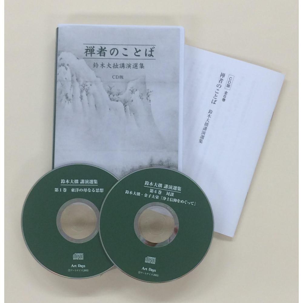 鈴木大拙講演選集(全6巻) 禅者のことば/CD DVD 楽器 DVD 趣味 実用 教養