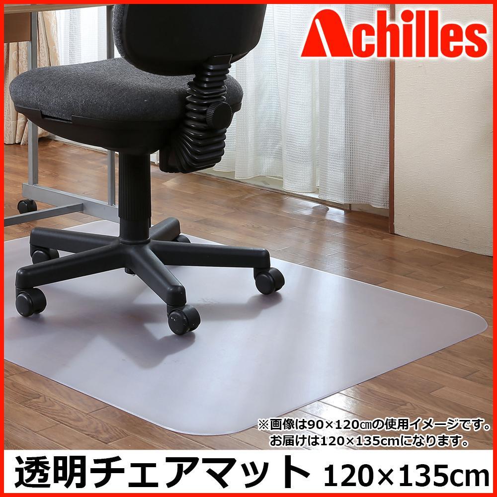 Achilles アキレス 透明チェアマット 120×135cm 38【敷物・カーテン】