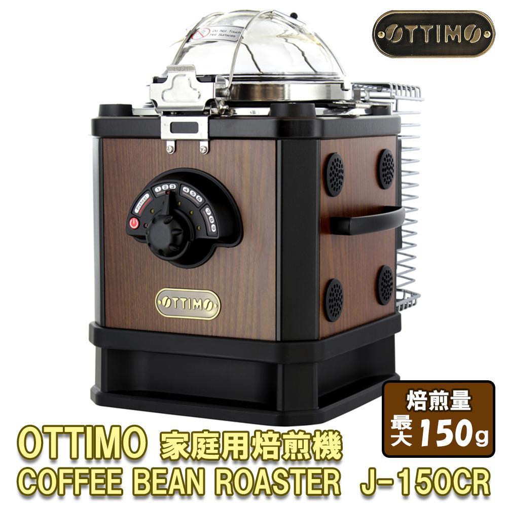 OTTIMO(オッティモ) 家庭用焙煎機 コーヒービーンロースター J-150CR【調理・キッチン家電】