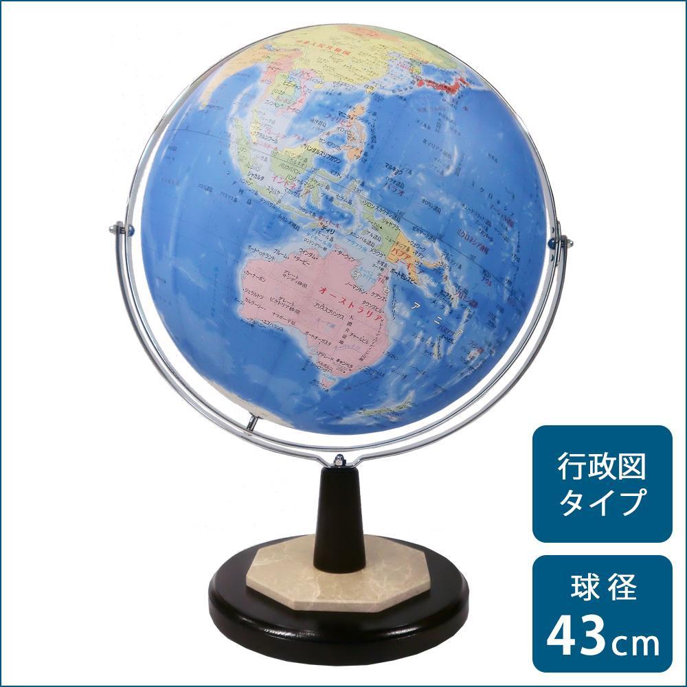 SHOWAGLOBES 地球儀 行政図タイプ 43cm 43-GRW【知育玩具】