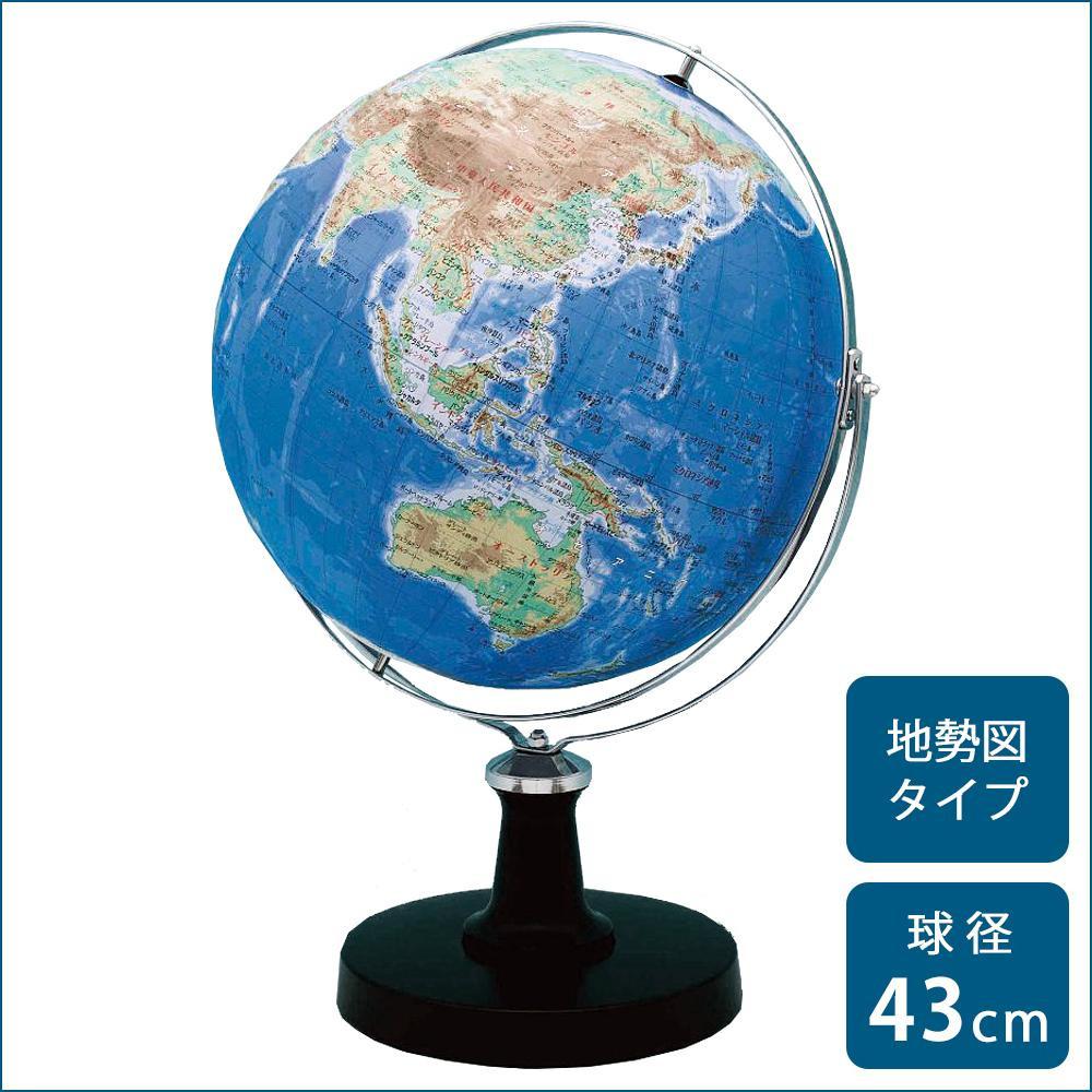 激安特価 SHOWAGLOBES 地球儀 SHOWAGLOBES 地勢図タイプ 43cm 地球儀 43cm 43-TRA【知育玩具】, カミウラチョウ:68ab8c2b --- canoncity.azurewebsites.net