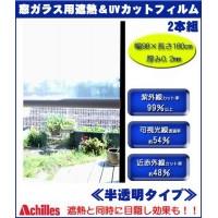 Achillesアキレス 窓ガラス用 遮熱&UVカットフィルム 厚み0.2mm 幅98×長さ180cm (半透明タイプ) 2本組(UV対策グッズ)