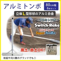 Switch-Rake アルミトンボ 6本セット 80cm幅 BX-78-60【スポーツ】