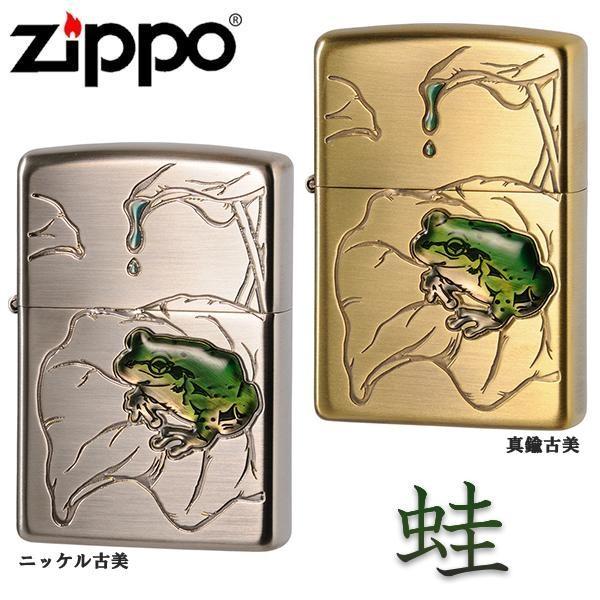 ZIPPO(ジッポー) ライター 蛙【喫煙グッズ】