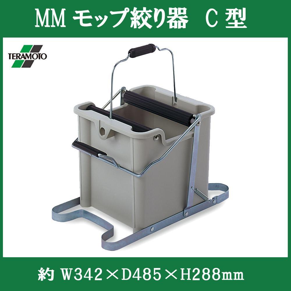 手を濡らさずしっかりとモップが絞れるモップ絞り器 テラモト MMモップ絞り器 C型 CE-892-000-0 掃除関連 スーパーセール セール価格