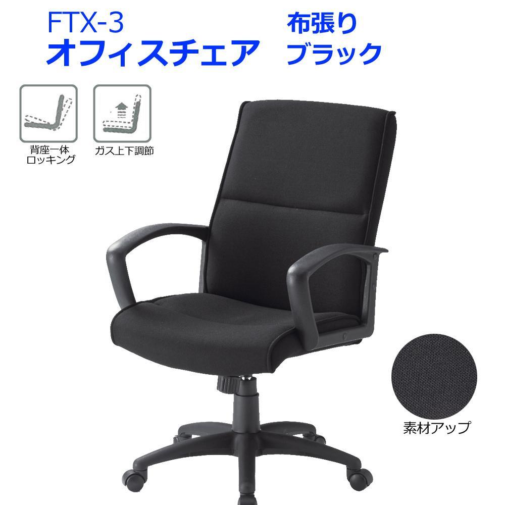 【代引き・同梱不可】オフィスチェア 布張り ブラック FTX-3【家具 イス テーブル】
