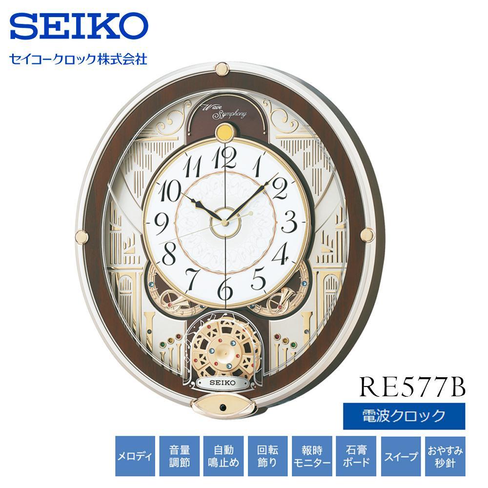 SEIKO セイコークロック 電波クロック からくり掛時計 ウエーブシンフォニー RE577B【置物・掛け時計】