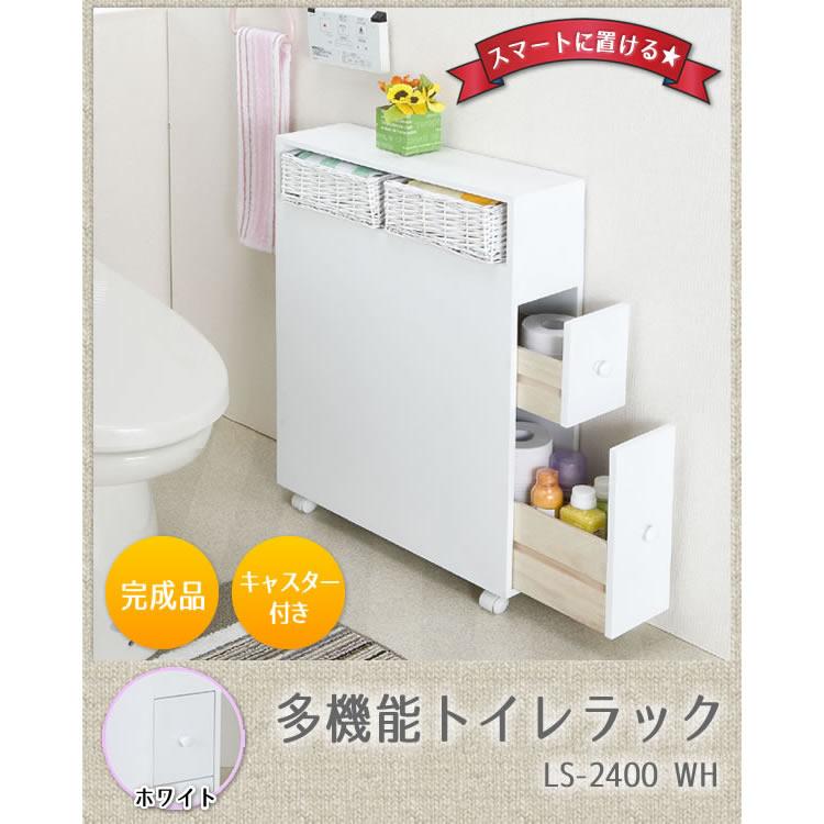 【代引き・同梱不可】多機能トイレラック LS-2400 WH【トイレ】