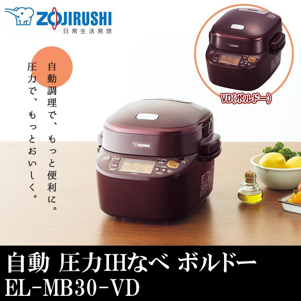 象印 自動 圧力IHなべ 1.5L ボルドー EL-MB30-VD【鍋(パン)】