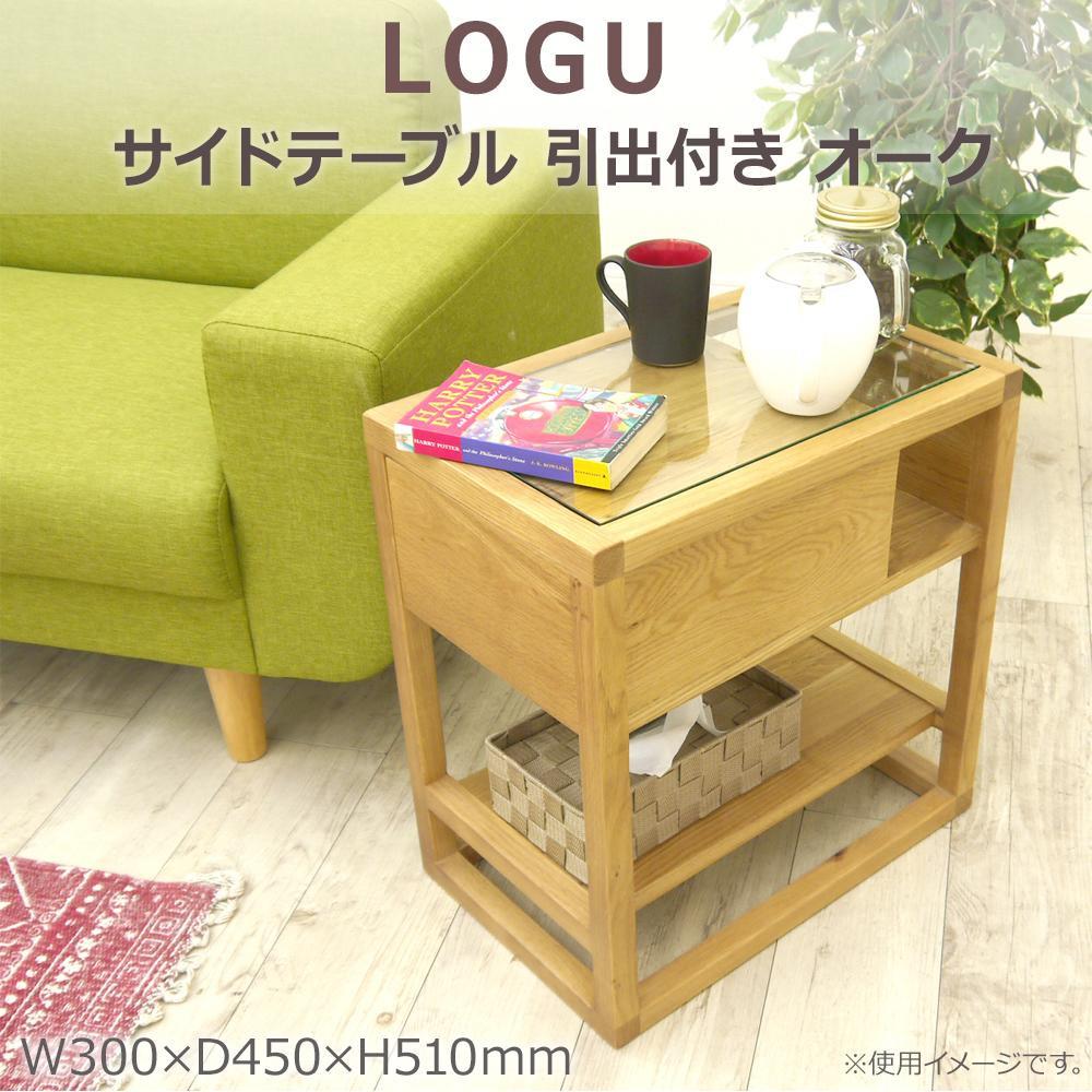 LOGU サイドテーブル 引出付き オーク 30ST【家具 イス テーブル】