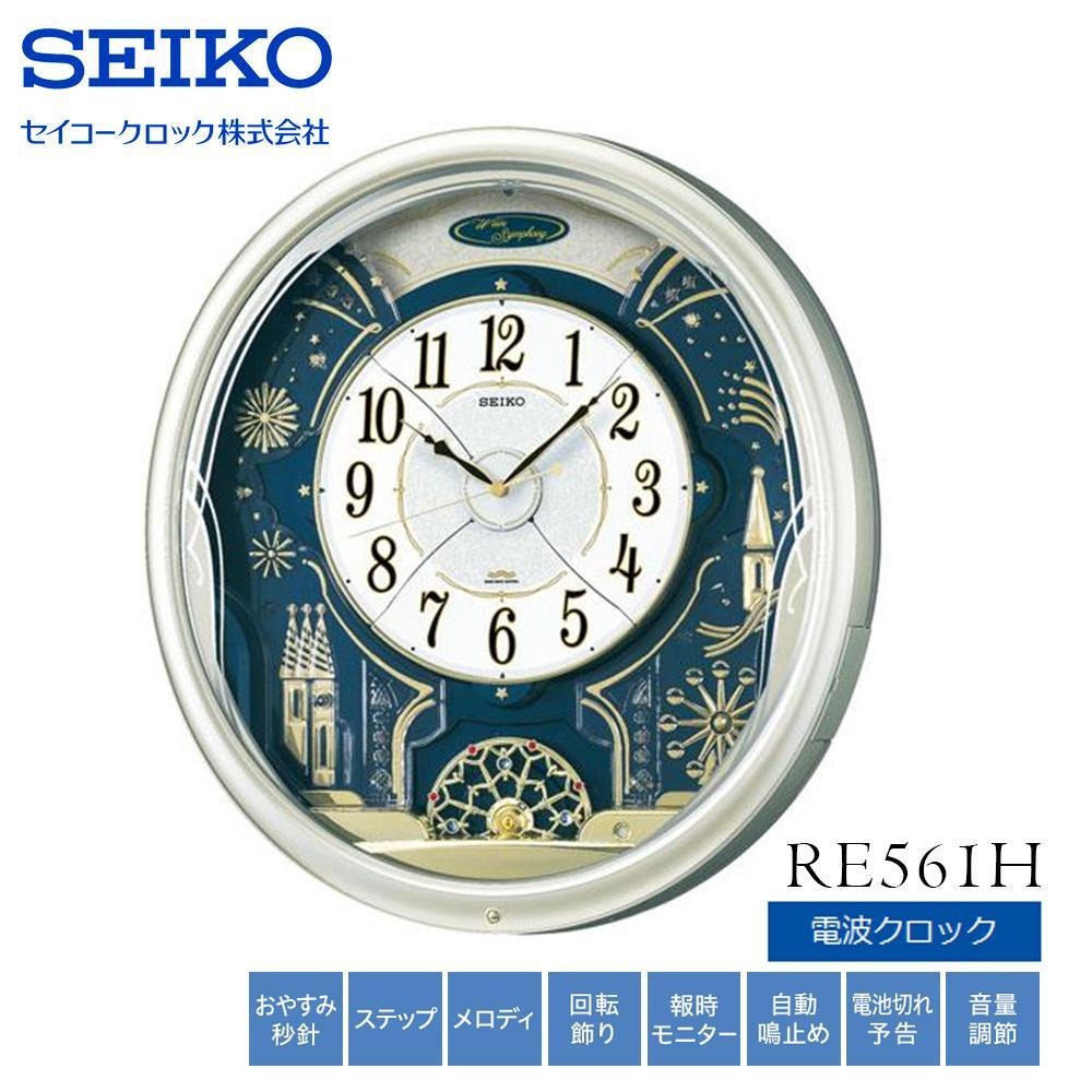 SEIKO セイコークロック 電波クロック 掛時計 からくり時計 ウエーブシンフォニー RE561H【置物・掛け時計】