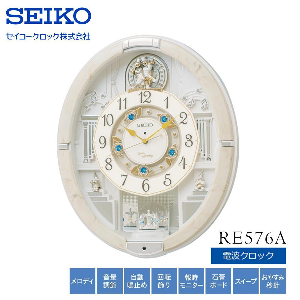 SEIKO セイコークロック 電波クロック 掛時計 からくり時計 ウエーブシンフォニー RE576A【置物・掛け時計】