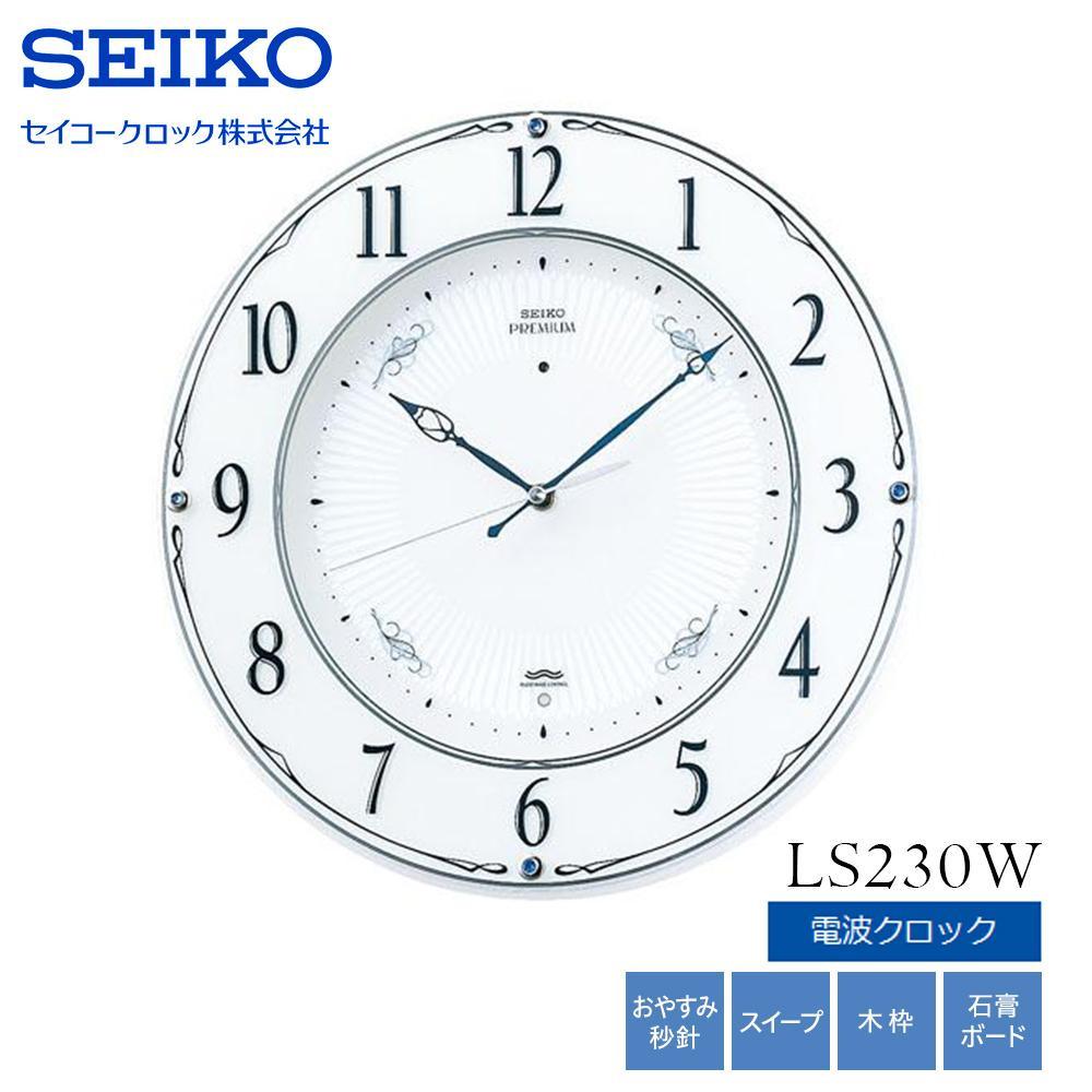 SEIKO セイコークロック 電波クロック 掛時計 スタンダード LS230W【置物・掛け時計】