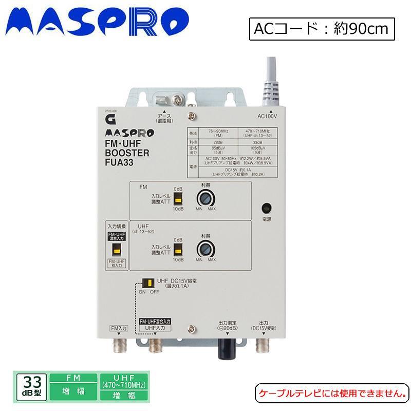 マスプロ電工 FM・UHFブースター 33dB型 FUA33【テレビ ・ラジオ】