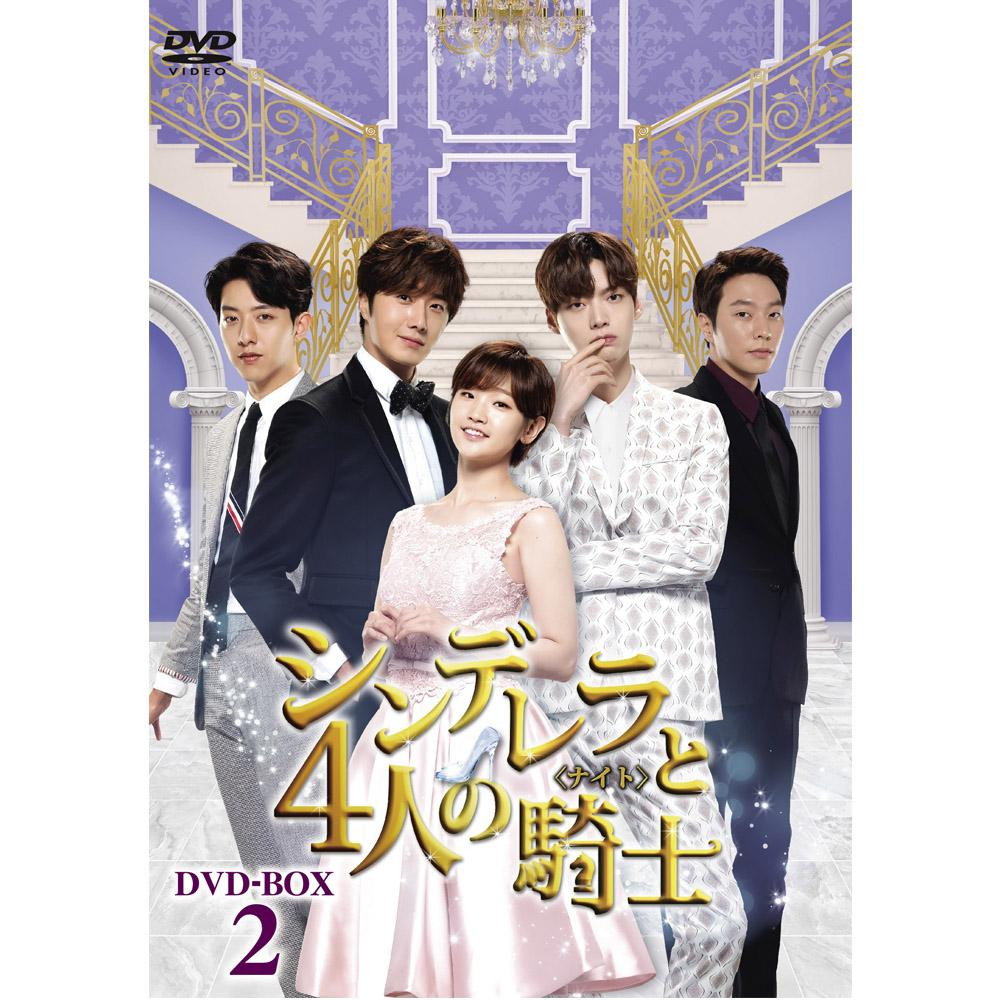 韓国ドラマ シンデレラと4人の騎士(ナイト) DVD-BOX2 TCED-3462【CD/DVD】