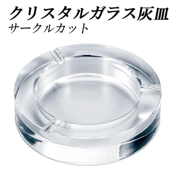 ペンギン 卓上灰皿 クリスタルガラス灰皿 サークルカット【玩具】
