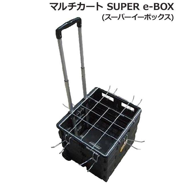 エントリーで最大30倍!!【代引き・同梱不可】マルチカート SUPER e-BOX(スーパーイーボックス) BX84-09【スポーツ】