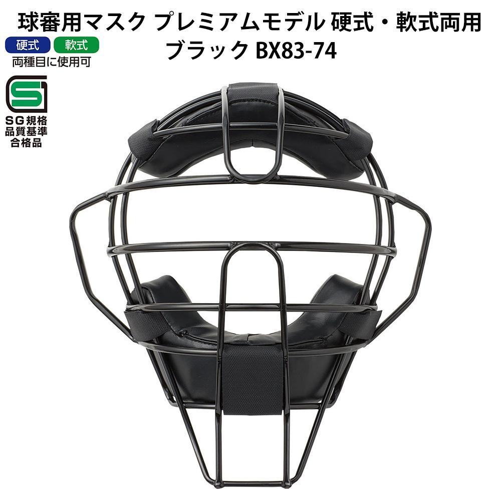 球審用マスク プレミアムモデル 硬式・軟式両用 ブラック BX83-74【スポーツ】