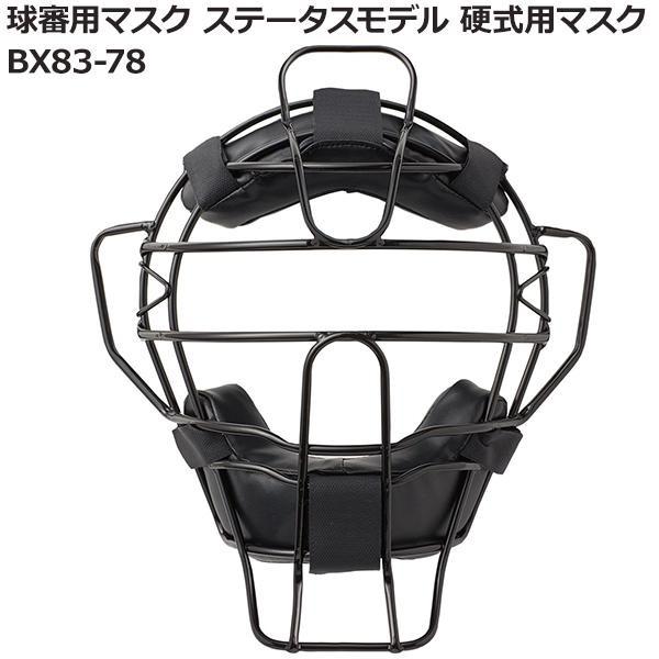 硬式野球の球審用マスクです。 球審用マスク ステータスモデル 硬式用マスク BX83-78【スポーツ】
