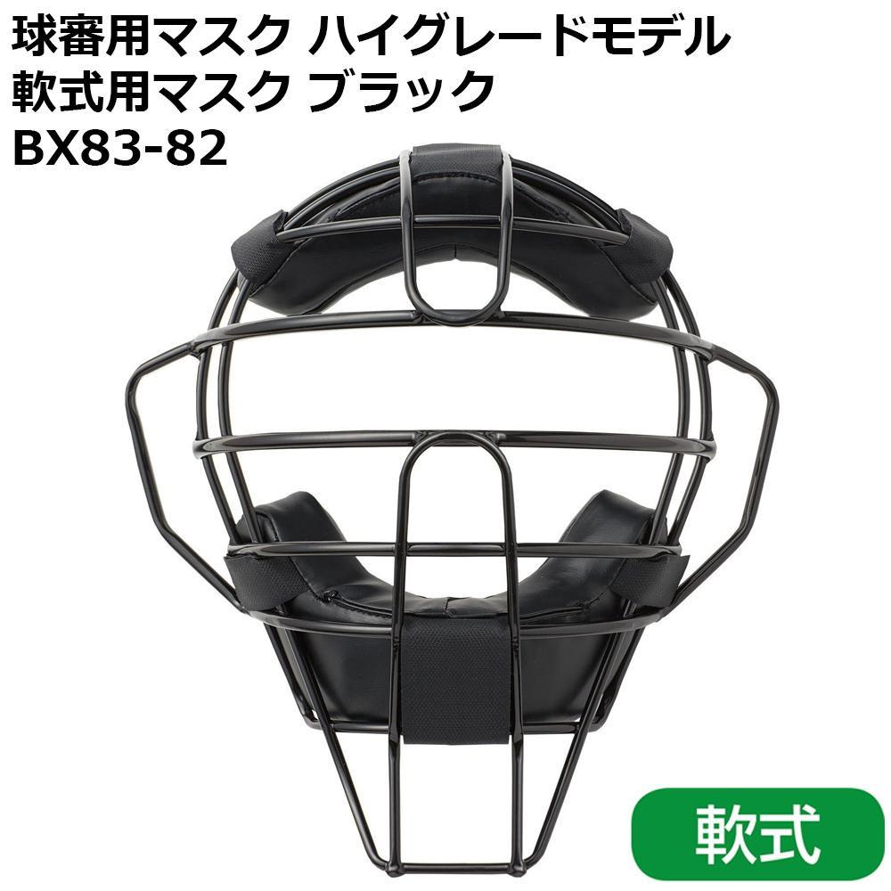 球審用マスク ハイグレードモデル 軟式用マスク ブラック BX83-82【スポーツ】
