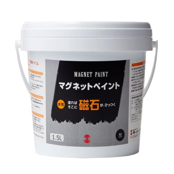 ターナー色彩 マグネットペイント 1.5L MC015031【玩具】