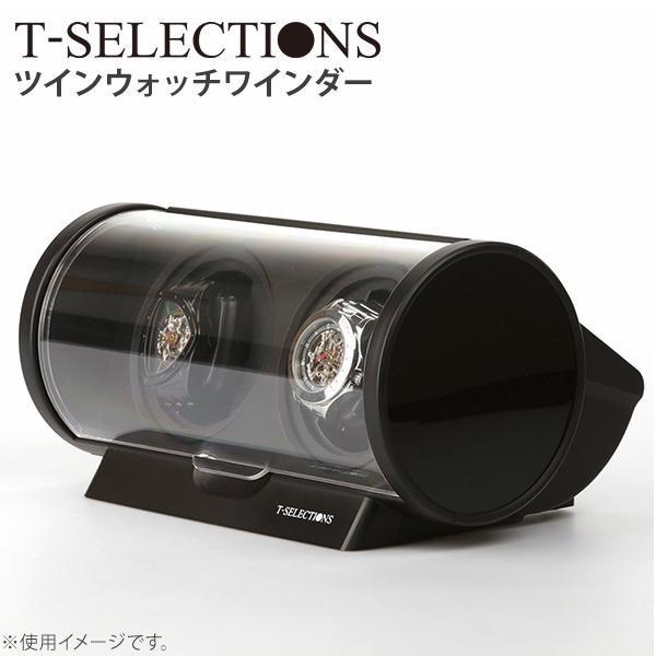 T-SELECTIONS ツインウォッチワインダー T-005120【その他 T-SELECTIONS】, ジュエリーボックスのピィアース:ecb99154 --- officewill.xsrv.jp