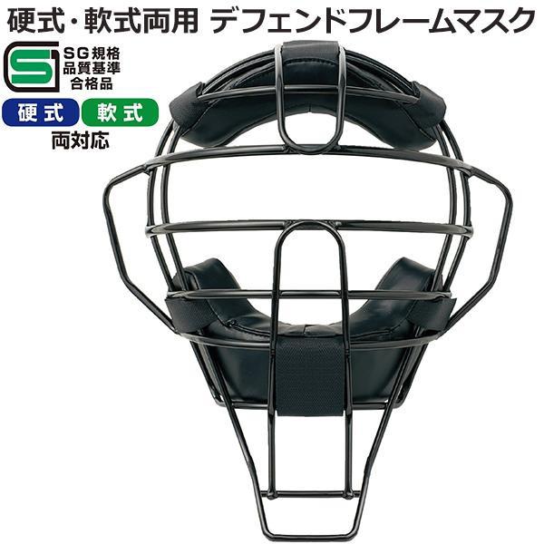 硬式・軟式両用 デフェンドフレームマスク BX83-86【スポーツ】