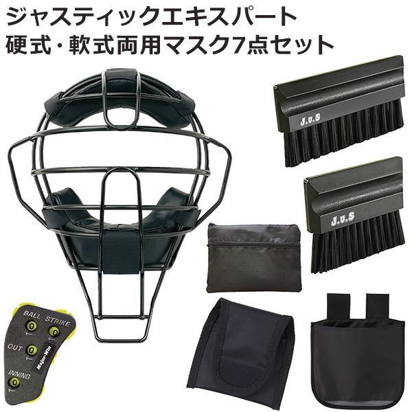 ジャスティックエキスパート 硬式・軟式両用マスク7点セット BX83-57【スポーツ】