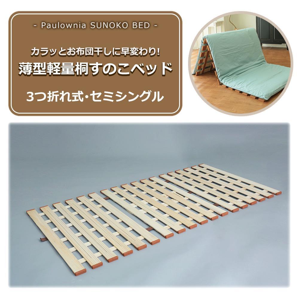 3つ折れマットレスに最適! 薄型軽量桐すのこベッド3つ折れ式 セミシングル LYT-80【家具 ベッド】