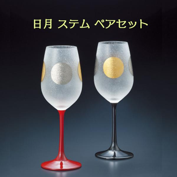 日本の伝統紋様 日月 を施したグラスです 割引も実施中 ステム S6256 食器 お買い得品 ペアセット