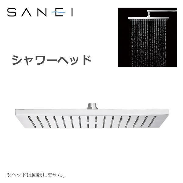 三栄水栓 SANEI 風呂用品 シャワーヘッド S1040F3【バス 洗面】