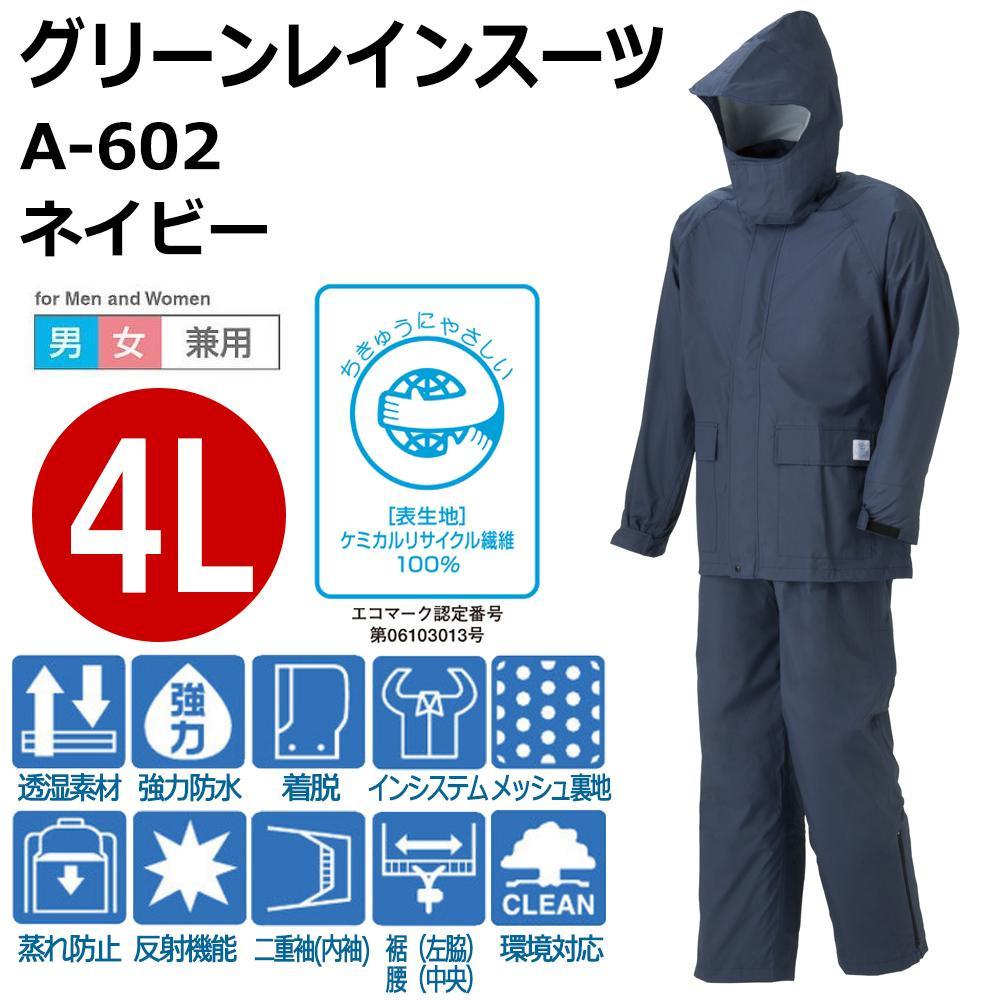 スミクラ グリーンレインスーツ A-602ネイビー 4L【アウトドア】