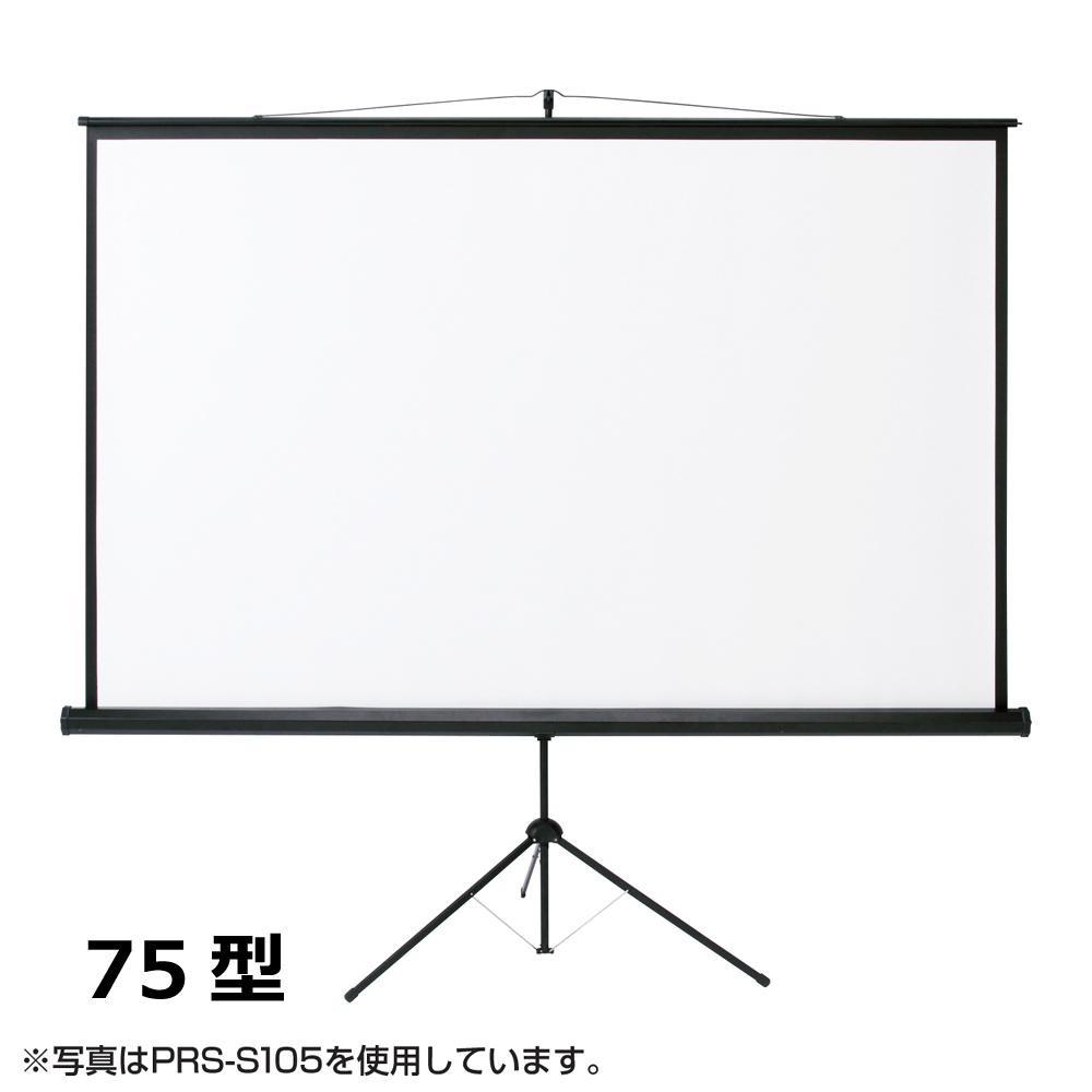 サンワサプライ プロジェクタースクリーン 三脚式 75型相当 PRS-S75【テレビ ・ラジオ】