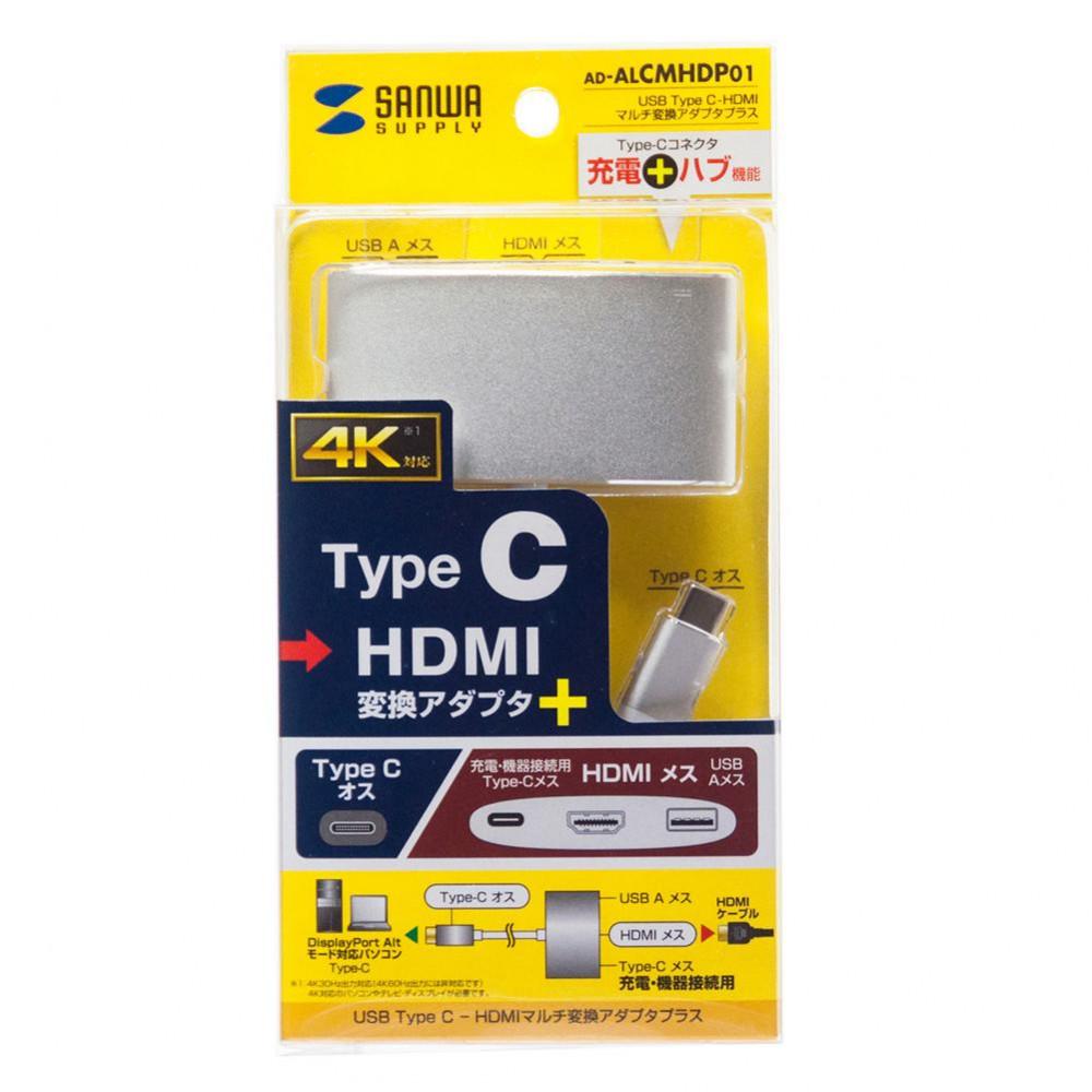 サンワサプライ USB Type C-HDMI マルチ変換アダプタプラス AD-ALCMHDP01【PC・携帯関連】