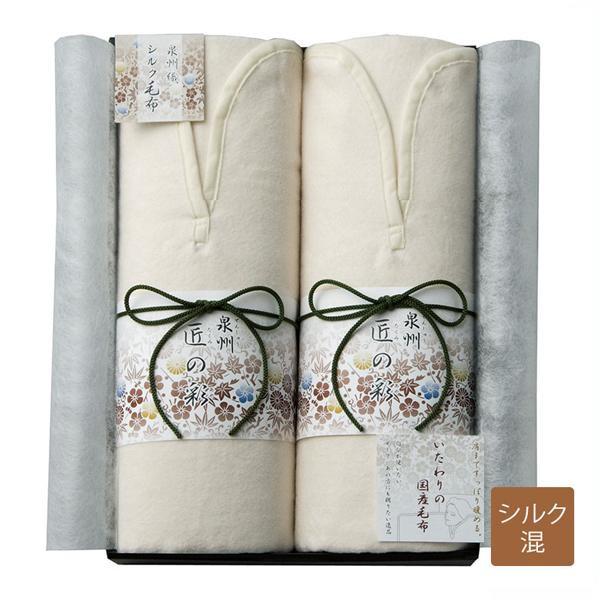 泉州匠の彩 肩あったかシルク混綿毛布2Pセット WES-20030【寝装・寝具 秋冬】