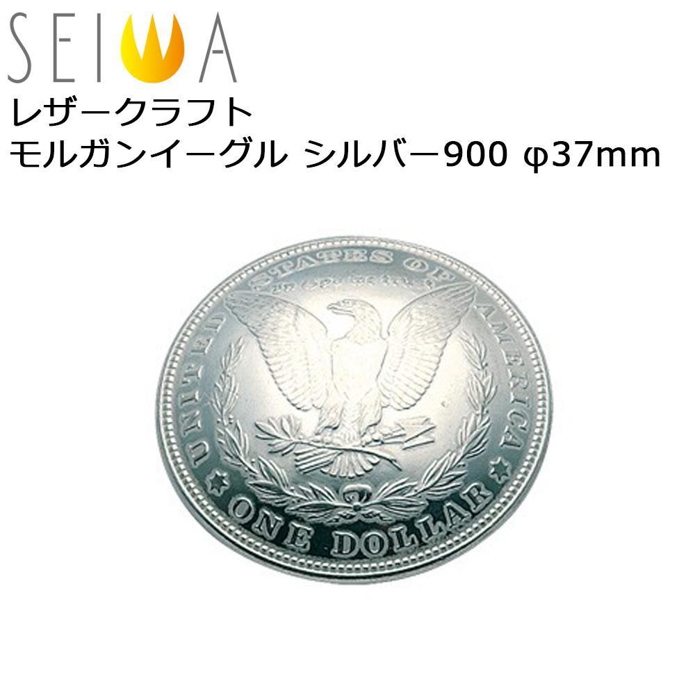 誠和(SEIWA/セイワ) レザークラフト モルガンイーグル シルバー900 φ37mm【手芸・クラフト・生地】