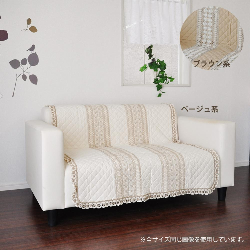 キルト&トーション ソファカバー 約180×150cm 5710【家具 イス テーブル】