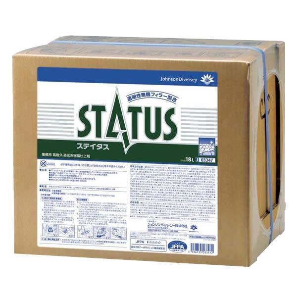 【代引き・同梱不可】シーバイエス ステイタス 18L【掃除関連】
