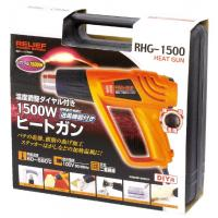 87050 RELIFE(リリーフ) RHG-1500 温度調整ダイヤル付き 1500W ヒートガン【ガーデニング・花・植物・DIY】