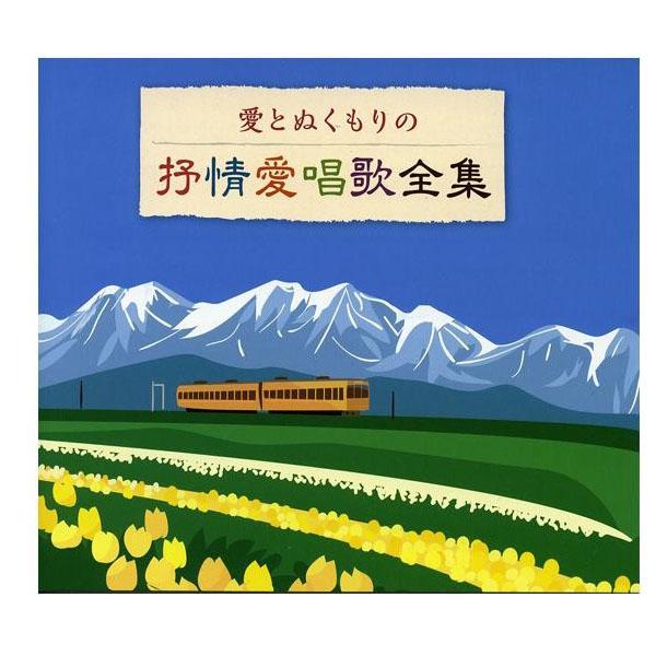 別冊歌詩本付き)【CD/DVD】 キングレコード 愛とぬくもりの抒情愛唱歌全集(全100曲CD5枚組