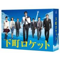 邦ドラマ 下町ロケット -ディレクターズカット版- DVD-BOX TCED-2976【CD/DVD】