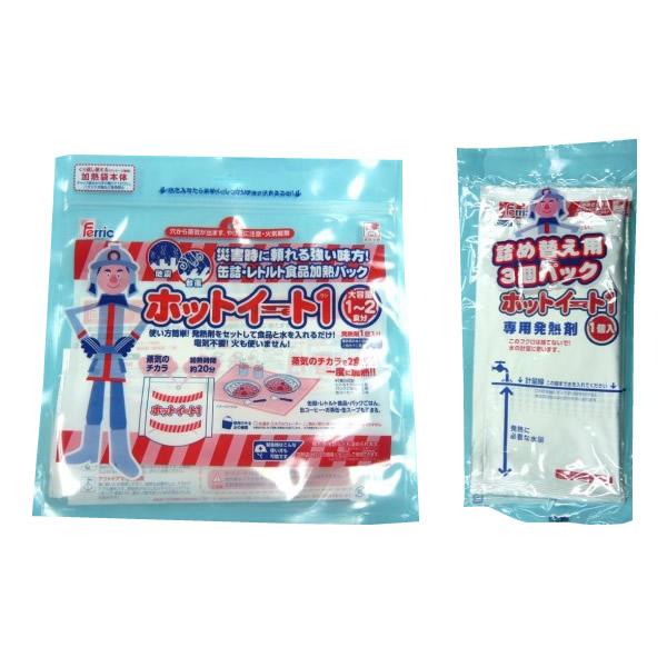 ホットイート1 HE-001×2セット & ホットイート1用発熱剤(3個入り) HE-002×2セット【防災】
