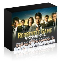 TBSドラマ「ルーズヴェルト・ゲーム ~ディレクターズカット版~」 DVD-BOX TCED-2321【CD/DVD】