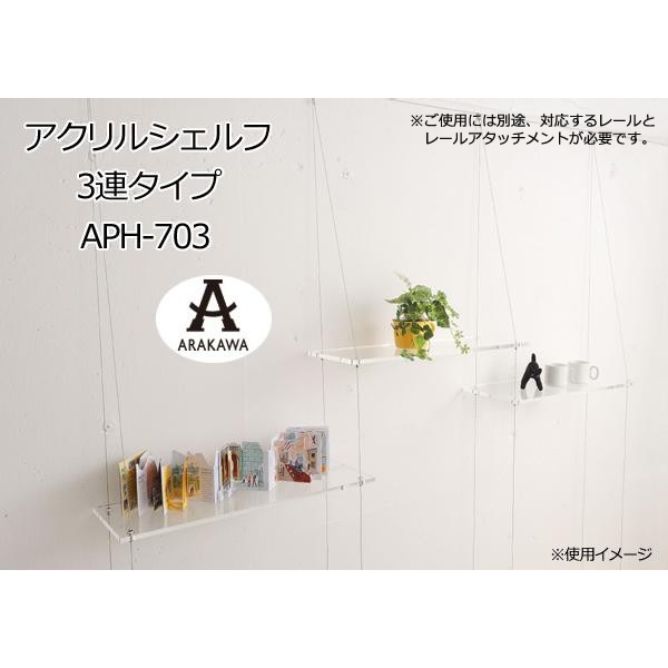 【代引き・同梱不可】ARAKAWA アクリルシェルフ 3連タイプ APH-703【その他インテリア】