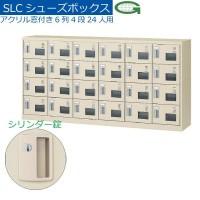 【代引き・同梱不可】SEIKO FAMILY(生興) 6列4段24人用シューズボックス 窓付タイプ(シリンダー錠付) SLC-24YW(47117)【オフィス収納】